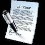 договор АО Крымтур по разовым заявкам 2017